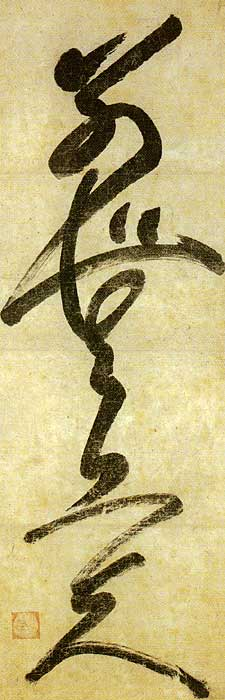 An Example of Shodo, Japanese Calligraphy By Muso Soseki